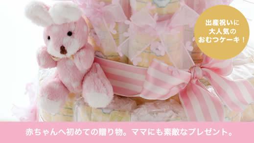 おむつケーキのBABY RICH ショップページ